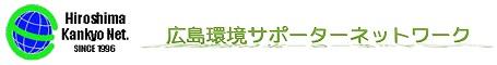 広島環境サポーターネットワーク