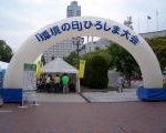 環境の日広島大会
