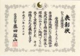 ひろしま環境賞