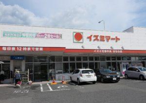 イズミマート可部中央店