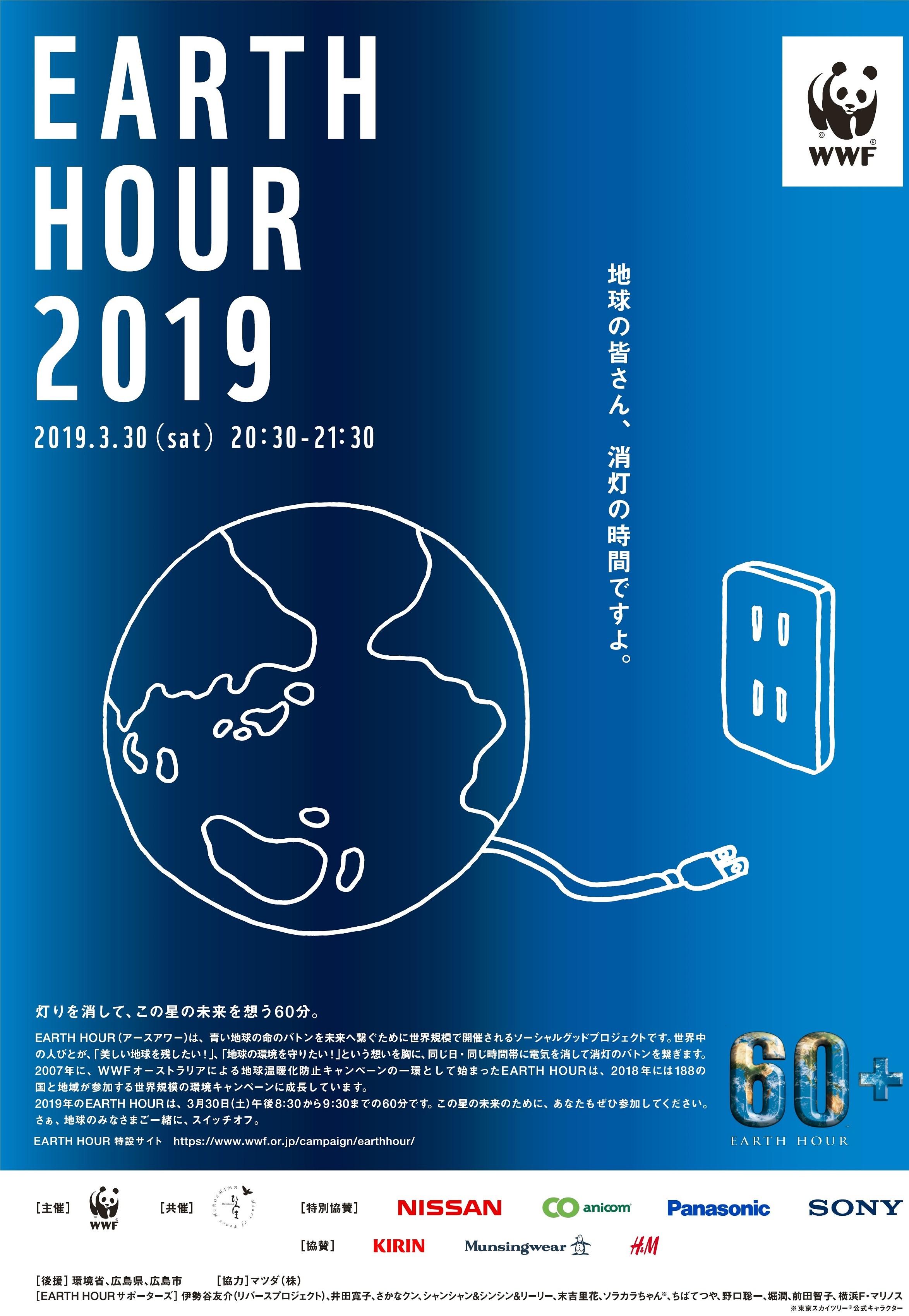 EARTH HOUR 2019 チラシ表