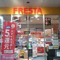 フレスタ横川店